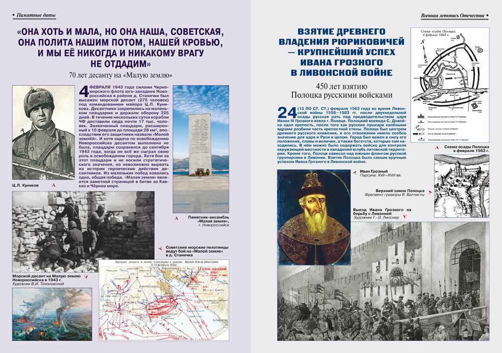 Военно исторический журнал 2 2013 г