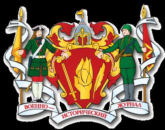 Эмблема Военно-исторического журнала