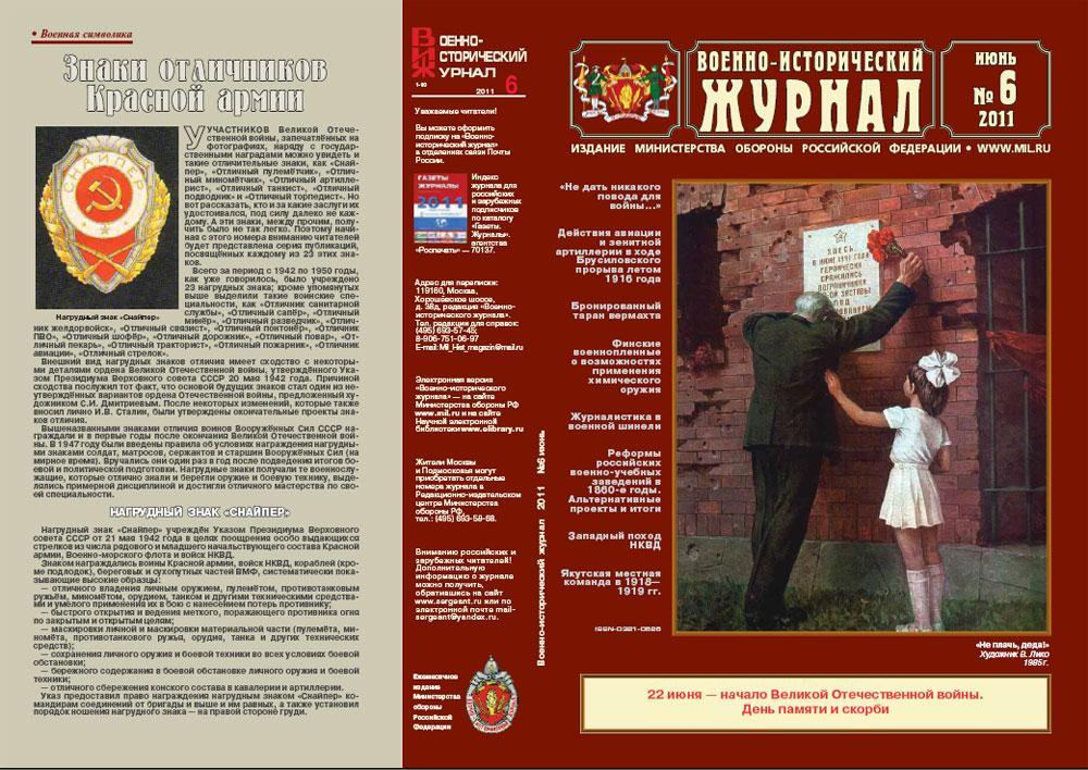 «Военно-исторический журнал»- №6 2011 г.