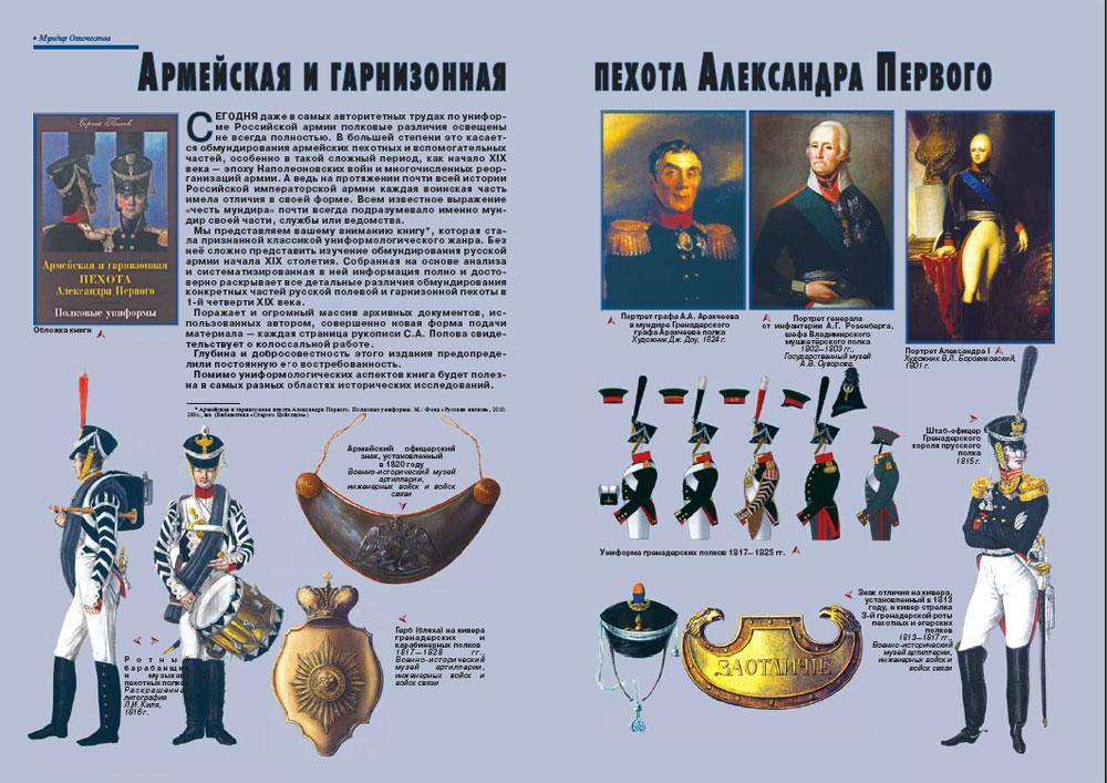 Пехота Александра Первого