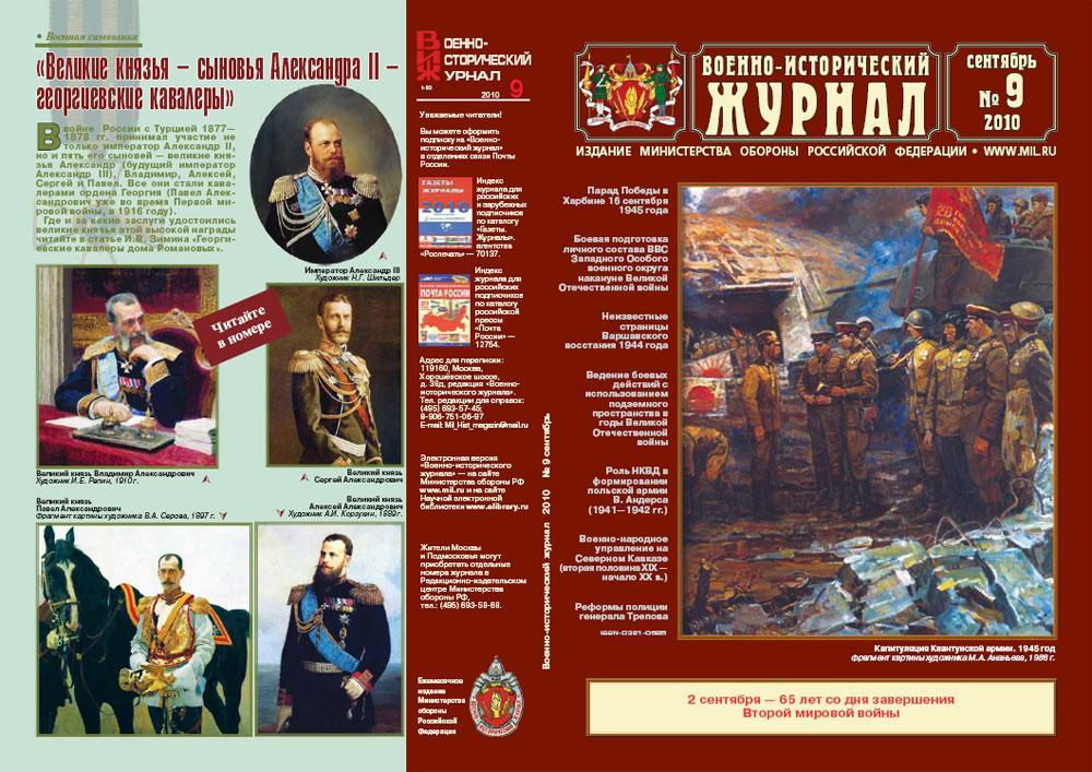 «ВОЕННО-ИСТОРИЧЕСКИЙ ЖУРНАЛ» № 9 — 2010 г.