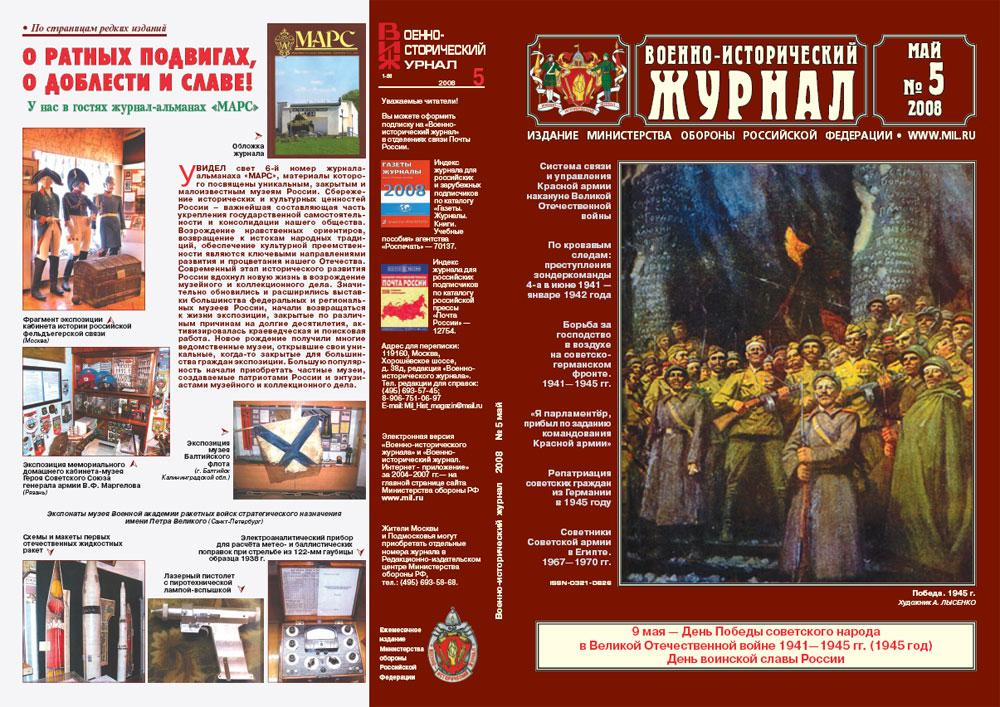 «Военно-исторический журнал» — №5 — 2008 г