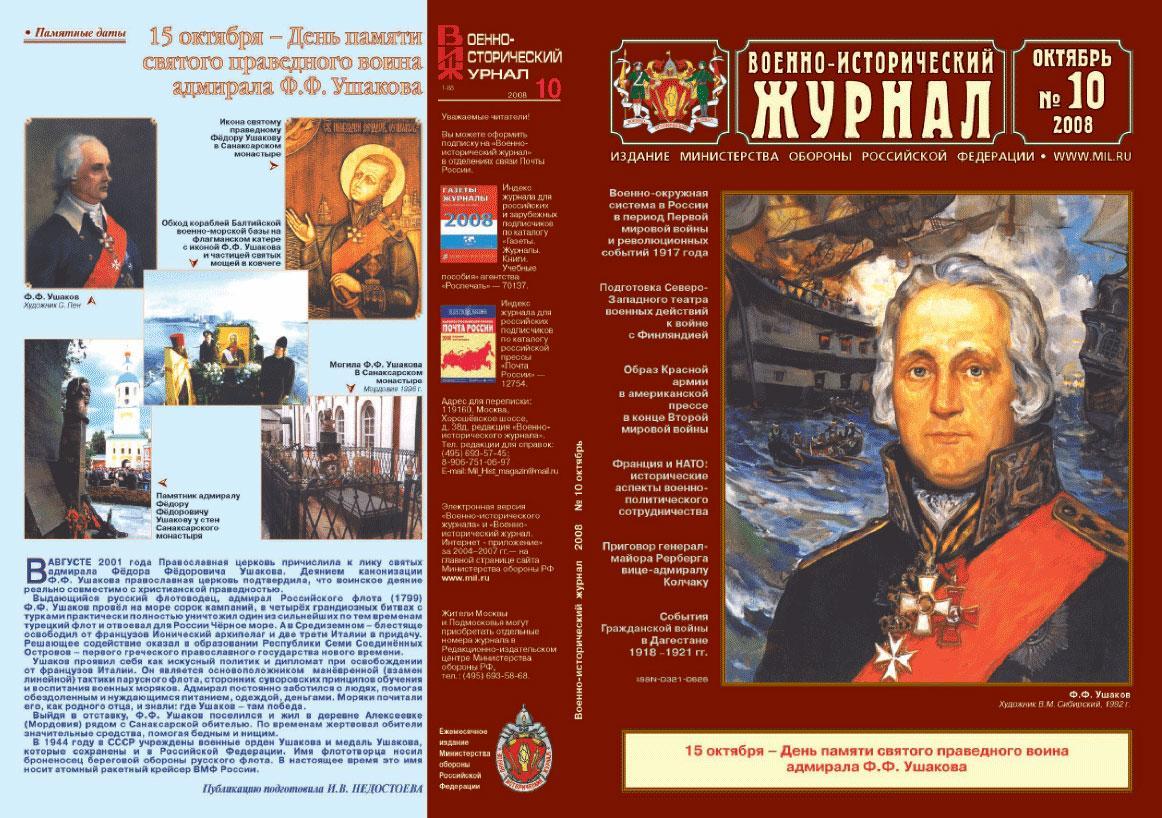 """""""Военно-исторический журнал"""" - №10 - 2008 г."""