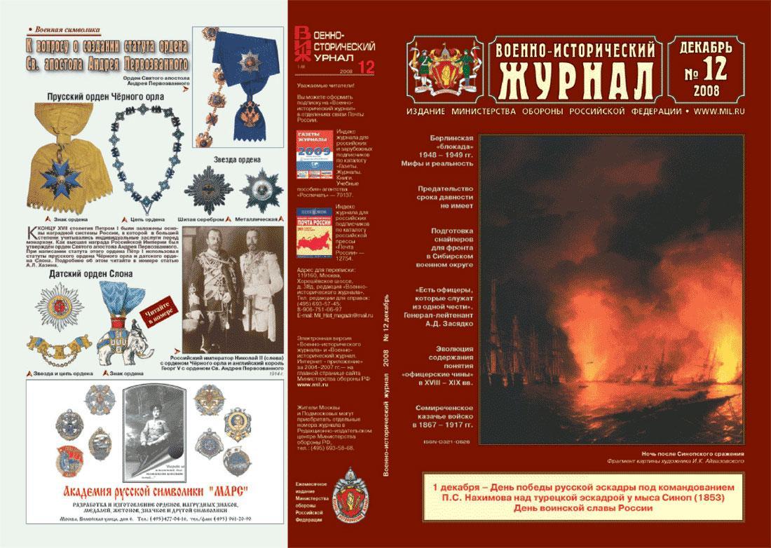 """""""Военно-исторический журнал"""" - №12 - 2008 г."""