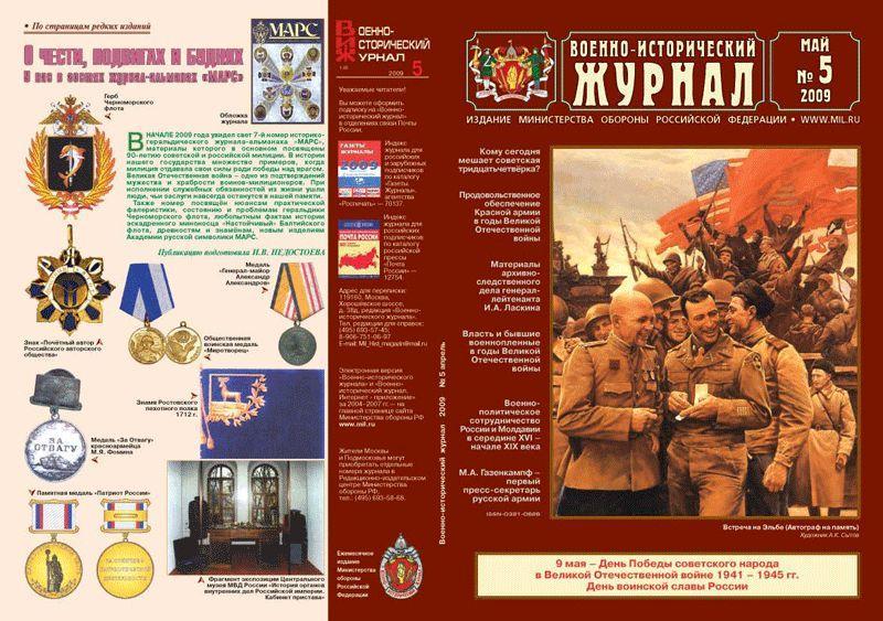 """""""Военно-исторический журнал"""" - №5 - 2009 г."""