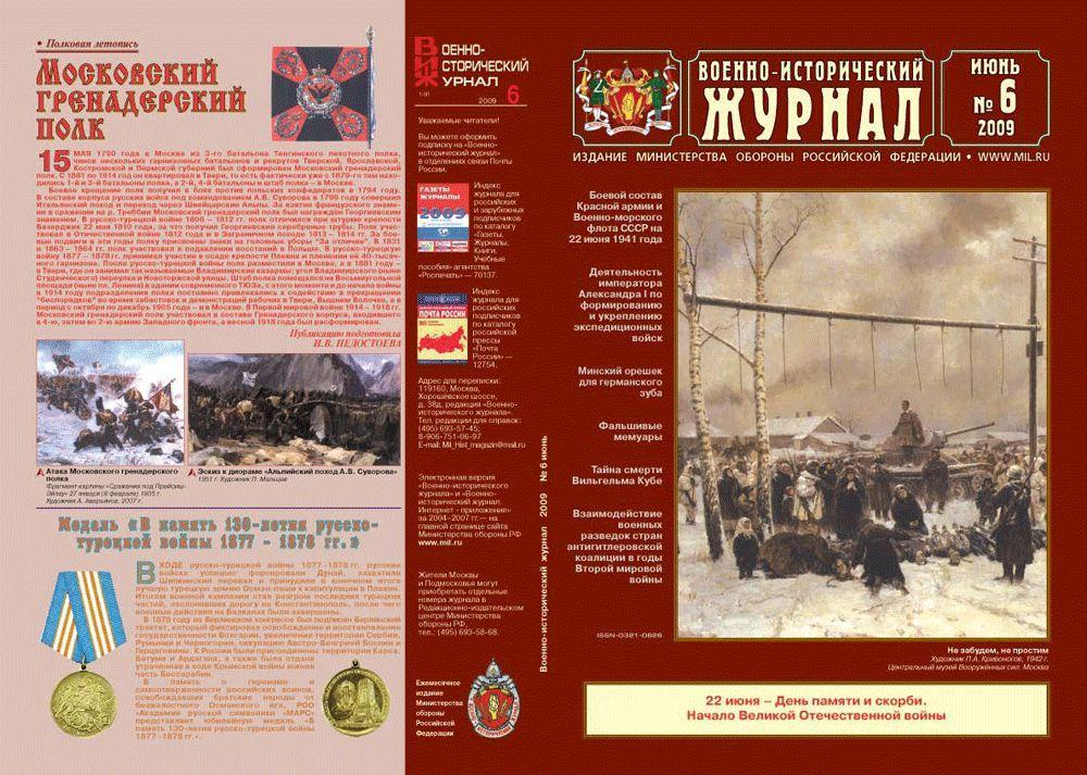 """""""Военно-исторический журнал"""" - №6 - 2009 г."""