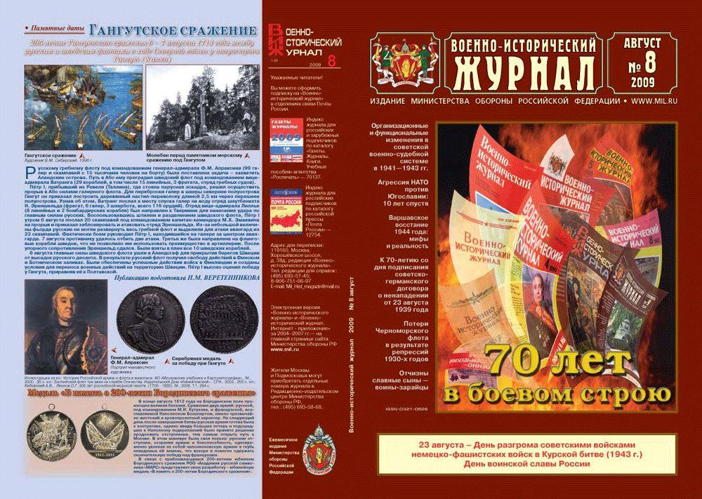 """""""Военно-исторический журнал"""" - №8 - 2009 г."""