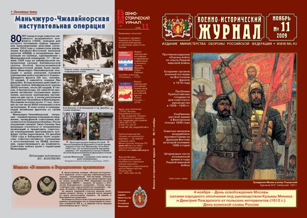 """""""Военно-исторический журнал"""" - № 11 - 2009 г."""