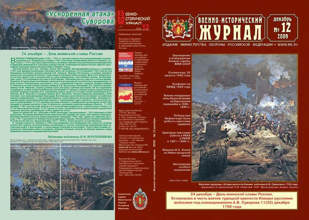 """""""Военно-исторический журнал"""" - № 12 - 2009 г."""