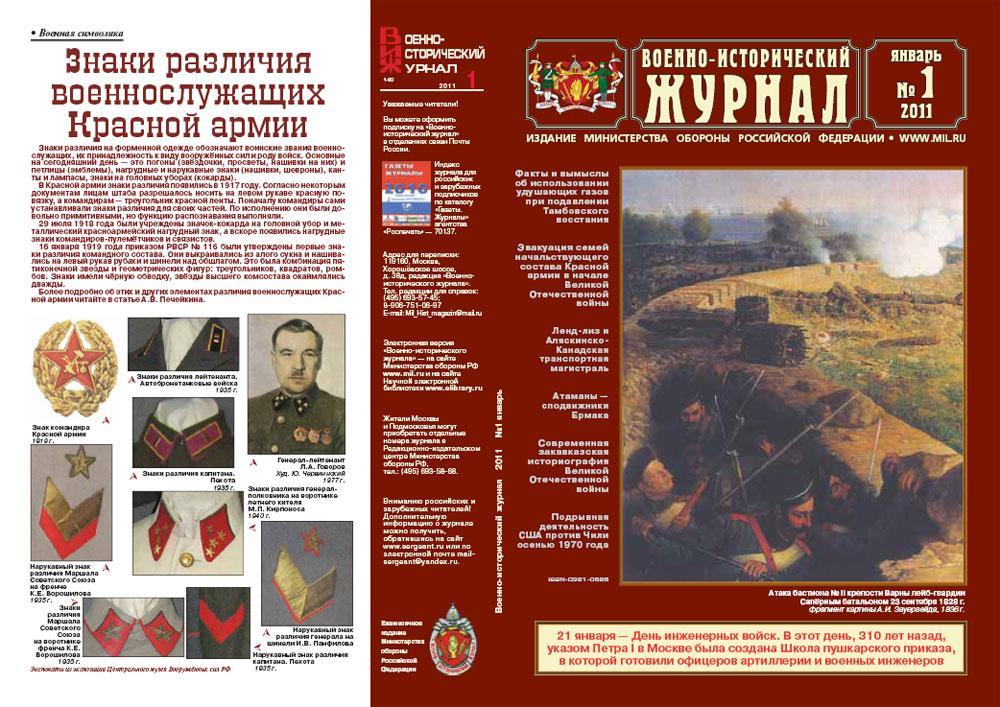 «Военно-исторический журнал»- №1 2011 г.