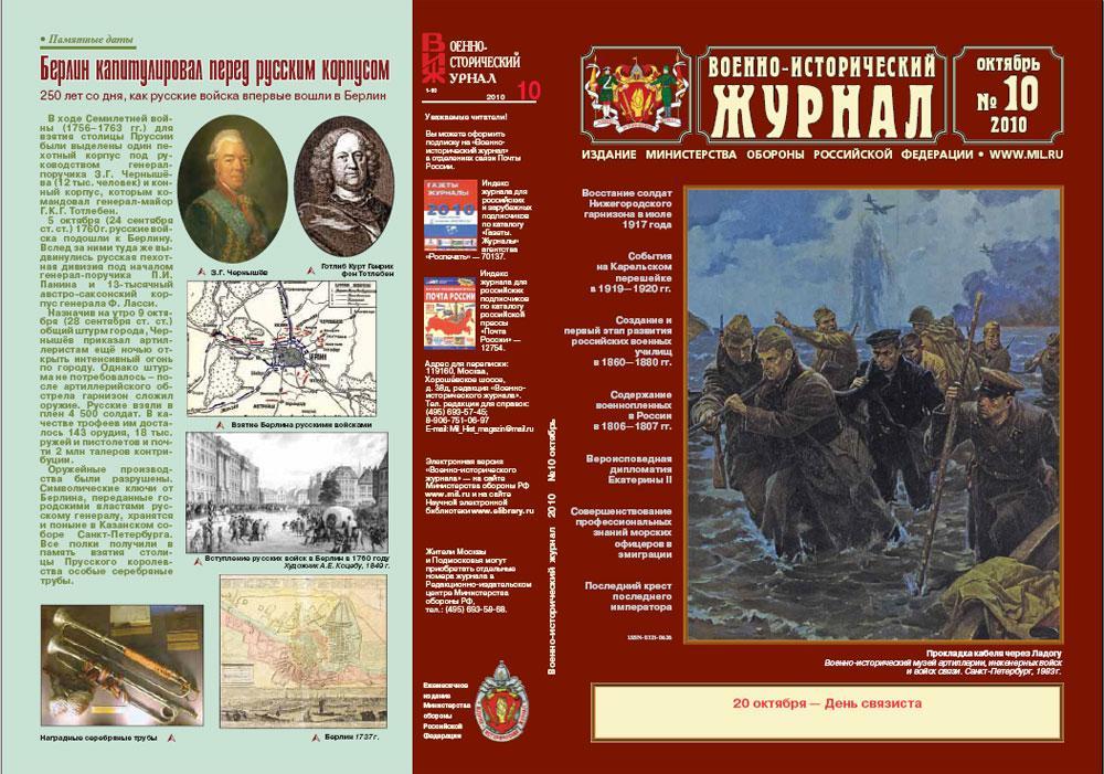 «Военно-исторический журнал»- №10 2010 г.