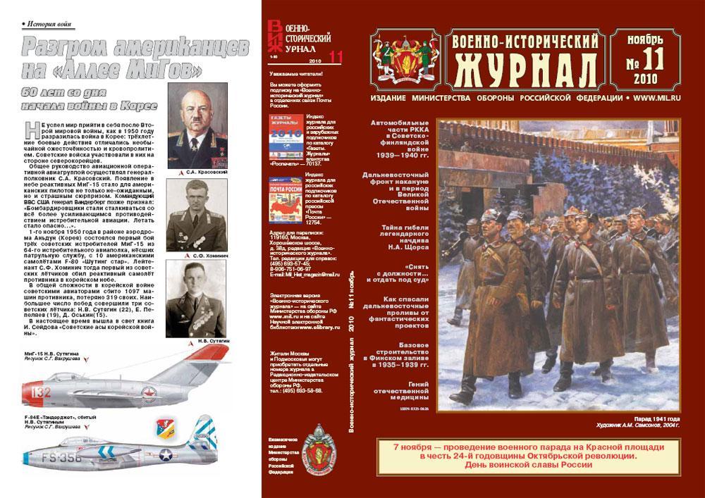 «Военно-исторический журнал»- №11 2010 г.
