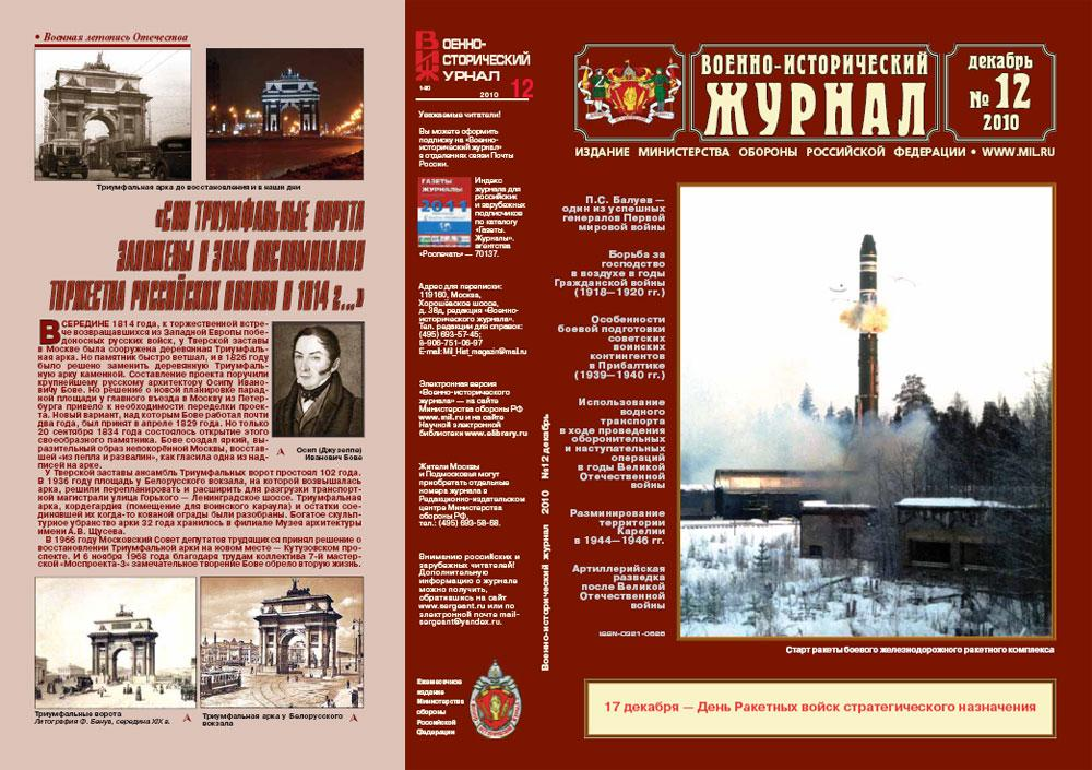 «Военно-исторический журнал»- №12 2010 г.