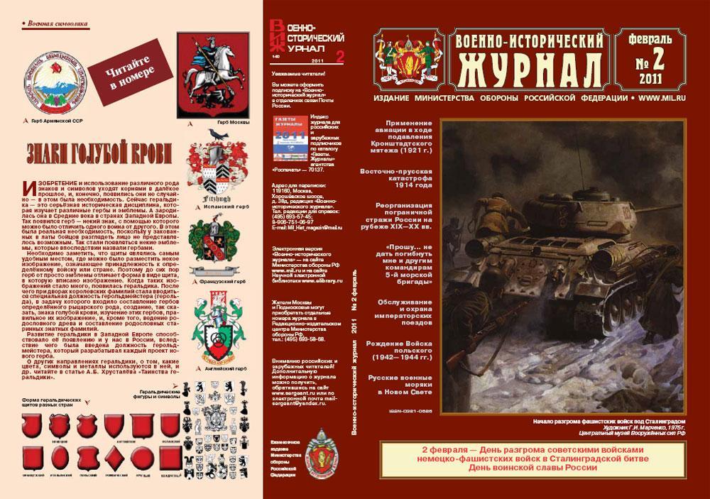 «Военно-исторический журнал»- №2 2011 г.