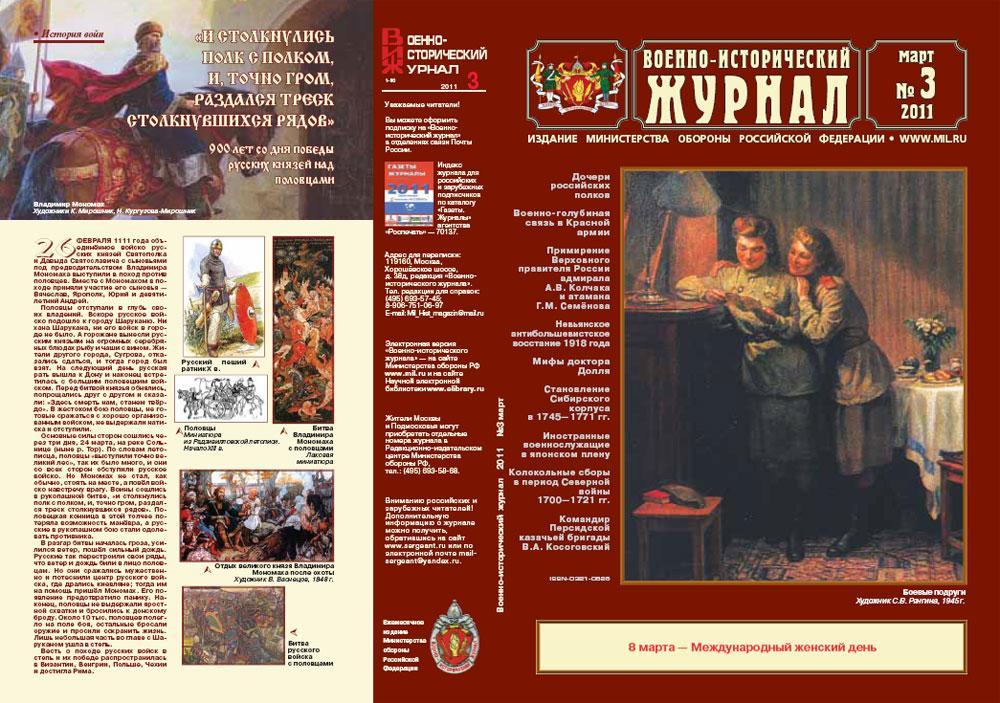 «Военно-исторический журнал»- №3 2011 г.