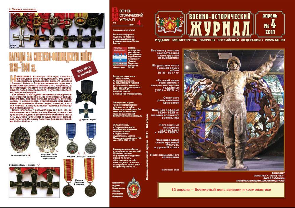 «Военно-исторический журнал»- №4 2011 г.