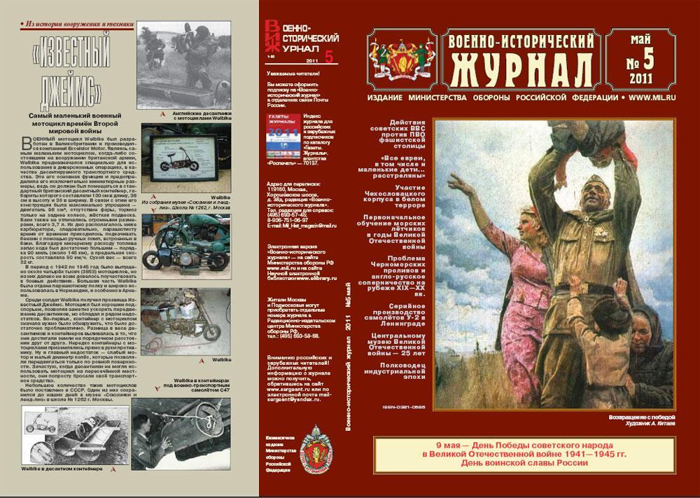 «Военно-исторический журнал»- №5 2011 г.