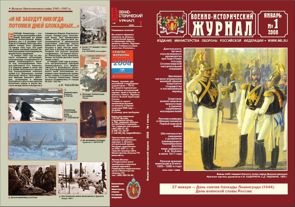 «Военно-исторический журнал»- №1 2008 г