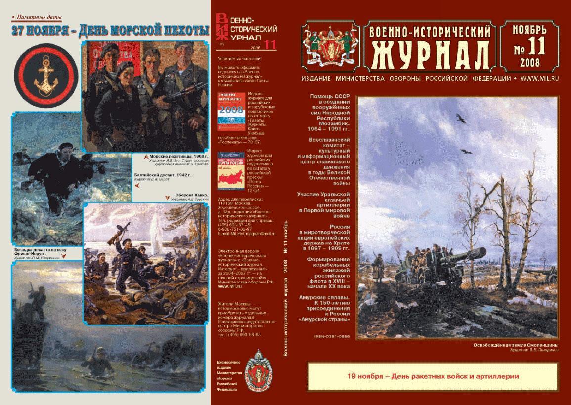 """""""Военно-исторический журнал"""" - №11 - 2008 г."""