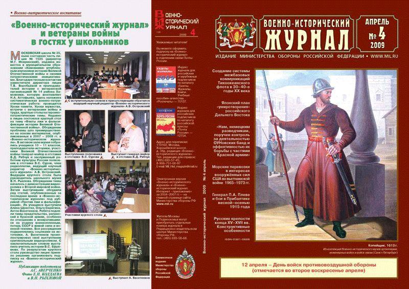"""""""Военно-исторический журнал"""" - №4 - 2009 г."""