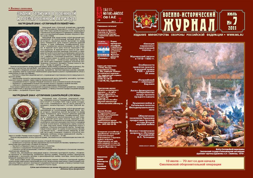 «Военно-исторический журнал»- №7 2011 г