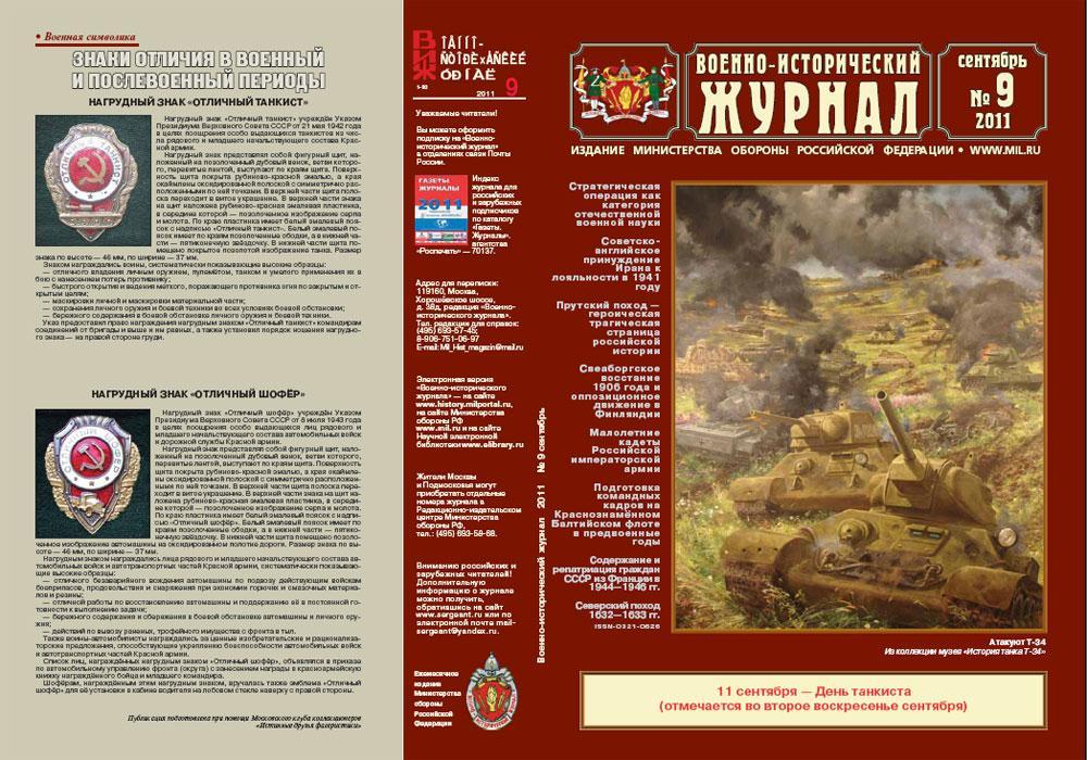 «Военно-исторический журнал»- №8 2011 г