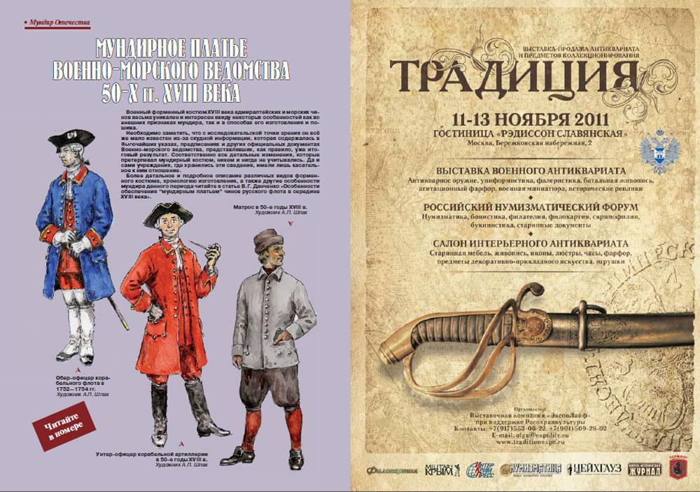 «Военно-исторический журнал»- №10 2011 г
