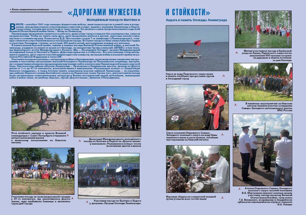 «Военно-исторический журнал»- №1 2012 г