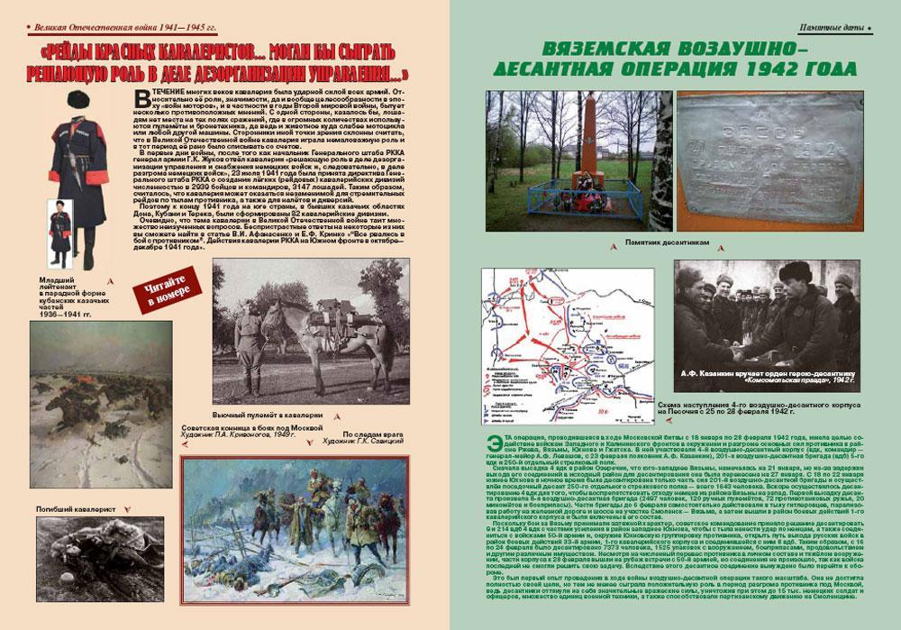 «Военно-исторический журнал»- №1 2011 г