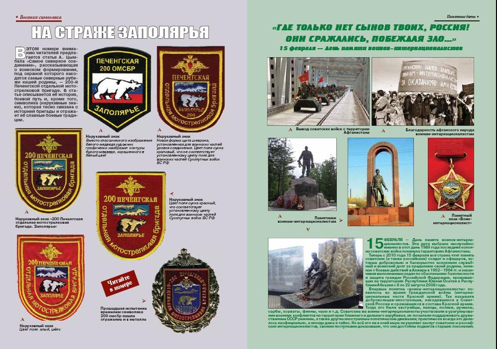 «Военно-исторический журнал»- №2 2012 г