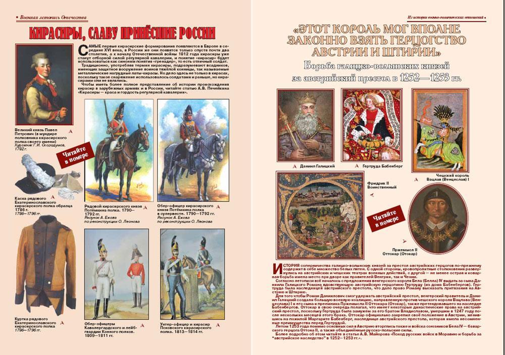 Военно-исторический журнал №3 2012