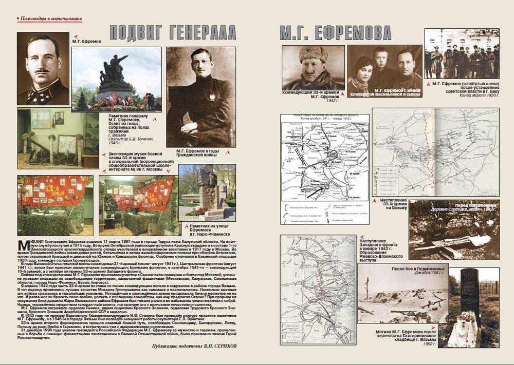 «Военно-исторический журнал»- №4 2012 г.