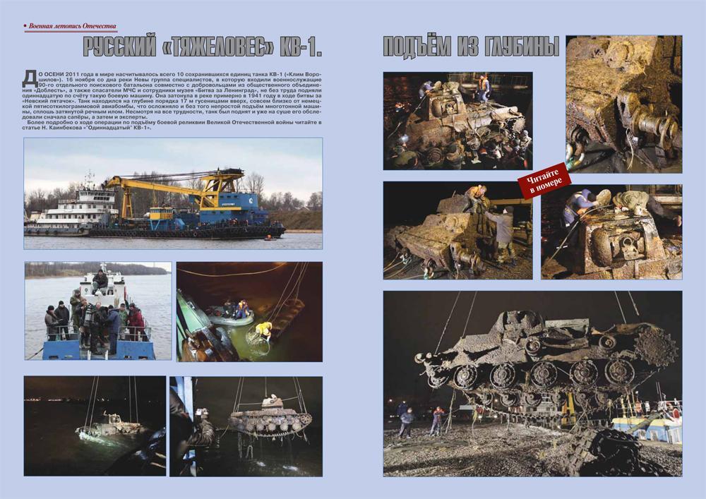 «Военно-исторический журнал»- №5 2012 г.