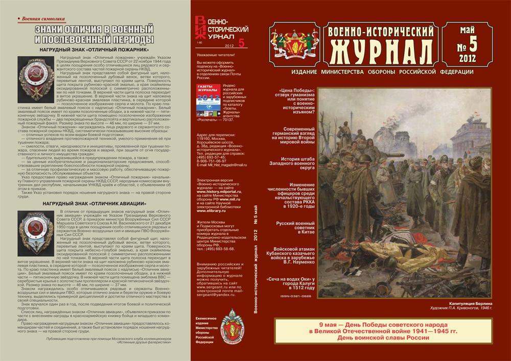 «Военно-исторический журнал»- №5 2012 г