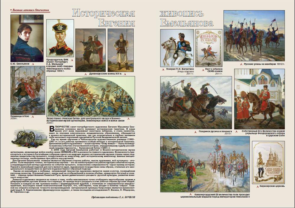 Военно-исторический журнал №6 2012