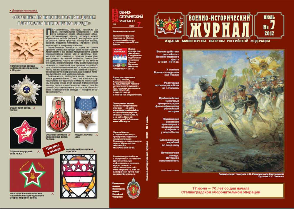 «Военно-исторический журнал»- №7 2012 г.