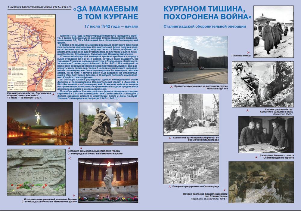 «Военно-исторический журнал»- №8 2012 г