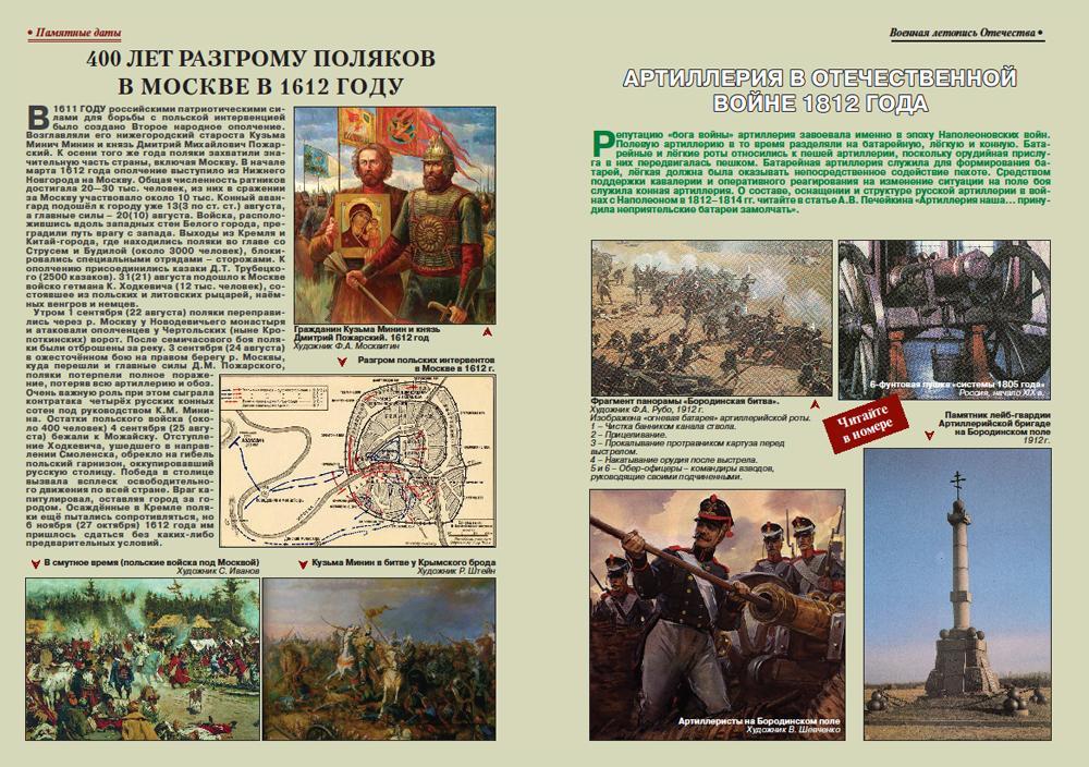 «Военно-исторический журнал»- №9 2012 г.