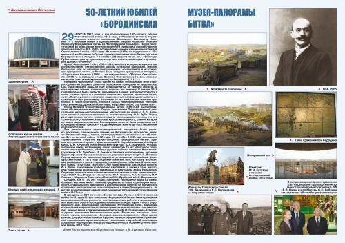 «Военно-исторический журнал»- №10 2012 г.