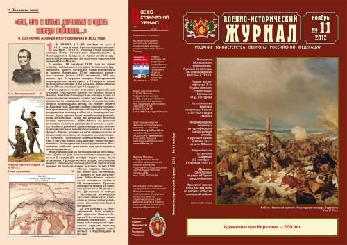 «Военно-исторический журнал»- №11 2012 г.