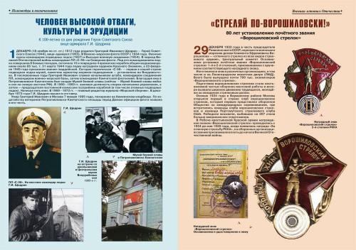 «Военно-исторический журнал»- №12 2012 г.