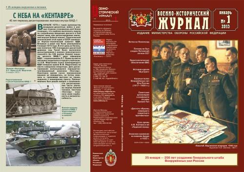 «Военно-исторический журнал»- №1 2013 г.