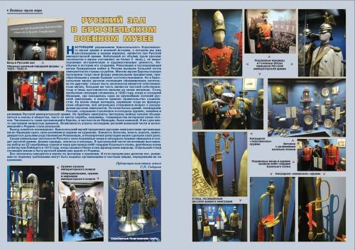 «Военно-исторический журнал»- №3 2013 г