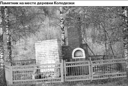 Памятник на месте деревни Колодезки