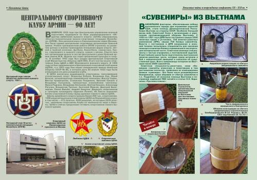 «Военно-исторический журнал»- №4 2013 г