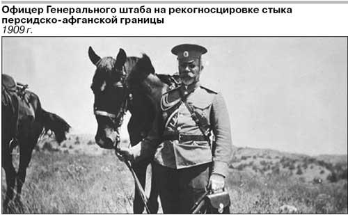 Офицер-генерального-штаба