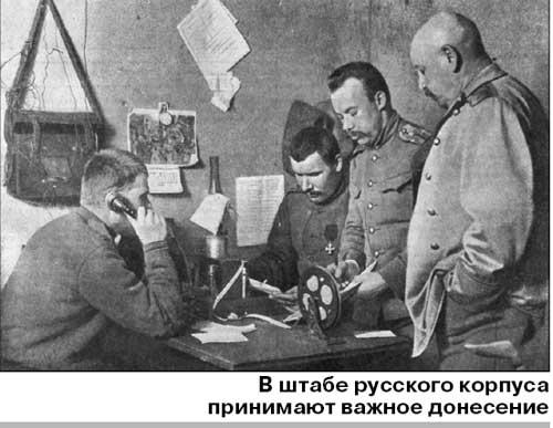 В штабе русского корпуса принимают важное донесение