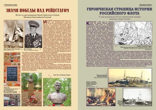 «Военно-исторический журнал»- №5 2013 г.
