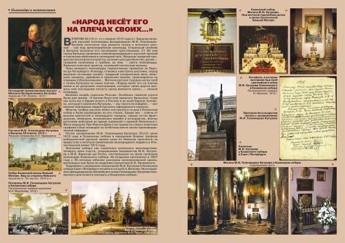 «Военно-исторический журнал»- №6 2013 г.