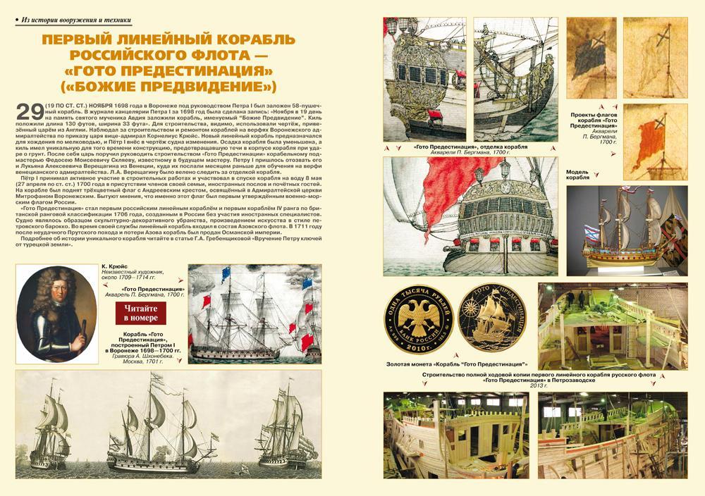 Военно исторический журнал 7 2013 г
